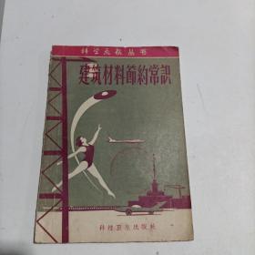 科学画报丛书——建筑材料节约常识(1958年一版一印)