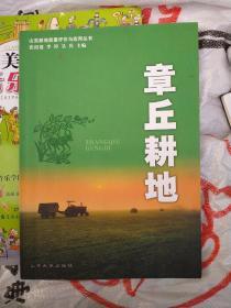 山东耕地质量评价与应用丛书·章丘耕地
