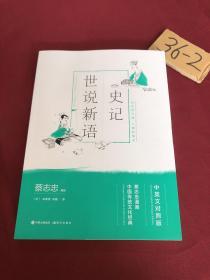 蔡志忠漫画中国传统文化经典中英文对照版:史记.世说新语