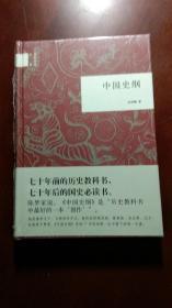 中国史纲(未拆封)