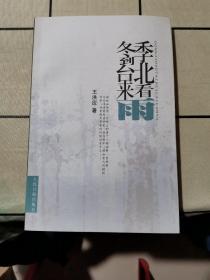 大中原文集