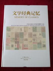 (X10)文学经典记忆      书品如图