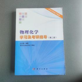 物理化学学习及考研指导(第二版)
