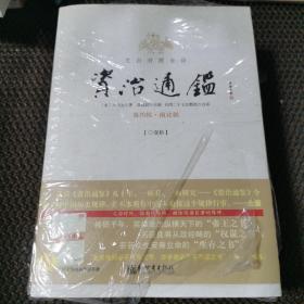 资治通鉴  第四辑(10-13共4册)(文白对照全译)