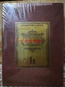 《唐吉诃德》(萨尔瓦多达利插图)   精装带盒