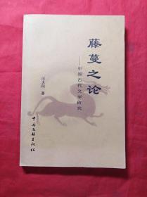 藤蔓之论——中国古代文学研究(签赠本)