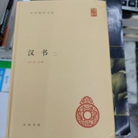 中华国学文库 汉书 第二册