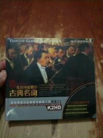 古典绝赏:生活中必听的古典名曲 黑胶2CD
