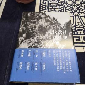 中国现代设计观念史(签名本)
