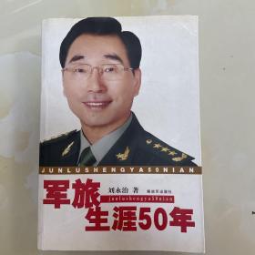 军旅生涯五十年