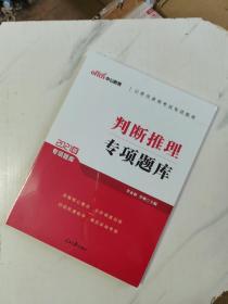 中公版·2021公务员录用考试专项题库:判断推理(二维码版)