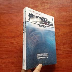 话说中国海洋军事系列:走向深蓝(套装上下册)全新塑封
