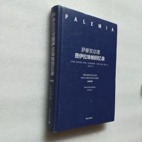 萨摩亚总理图伊拉埃帕回忆录(精)