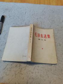毛泽东选集第五卷(A柜28)