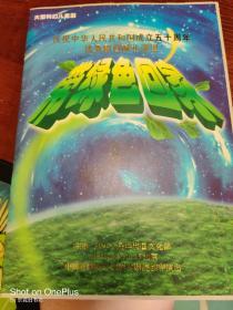 节目单:科幻儿童剧[带绿色回家]中国福利会儿童艺术剧院
