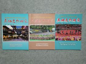 嘉绒文化研究杂志 3本打包出售 3本不同