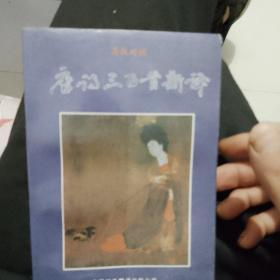 唐诗三百首新译:Ying Han dui zhao = 300 Tang poems, a new translation : English-Chinese