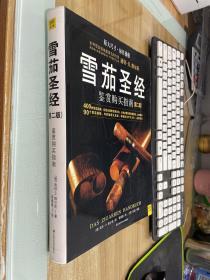 名牌志:雪茄圣经鉴赏购买指南(第2版)软精装,无笔迹