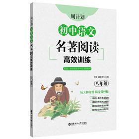 周计划:初中语文名著阅读高效训练(八年级)