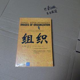 组织(9787302103141)