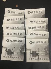湖南省益阳茶厂茯牌黑茶饼10枚