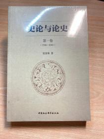 史论与论史(全二卷)