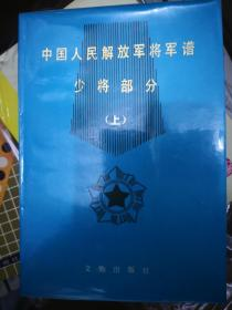 中国人民解放军将军谱——少将部分(上)