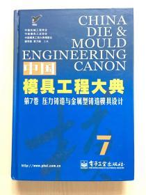 中国模具工程大典(第7卷):压力铸造与金属型铸造模具设计  (内页干净整洁,无笔记无划线)