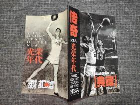 NBA金版系列(小别册)38典藏:传奇NBA光荣年代  2012年7月下