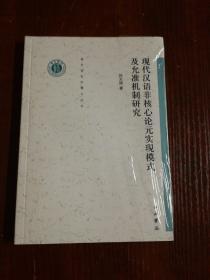 现代汉语非核心论元实现模式及允准机制研究