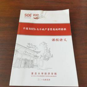 中国REITs与不动产资管高级研修班 课程讲义