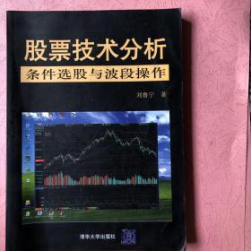 股票技术分析条件选股与波段操作