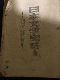 《日本文学史略古代部分上册》132页油印本