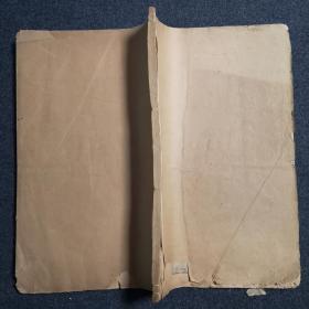 明汲古閣木刻超大本《禮記》卷十,一厚冊全,書口有汲古閣字,原裝六眼線裝,內容好,《儒行》《射儀》《冠禮》《喪禮》《昏禮》《鄉飲酒禮》《燕儀》等