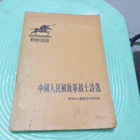 中国人民解放军战士诗选