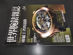 世界腕表杂志 No.54