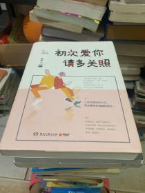 初次爱你,请多关照(咪蒙2017新作)