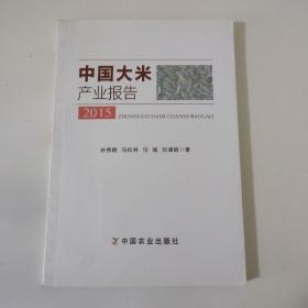 中国大米产业报告(2015)