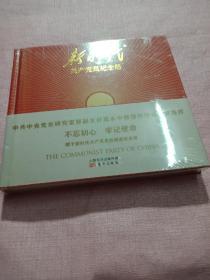 新时代共产党员纪念册(未拆封)