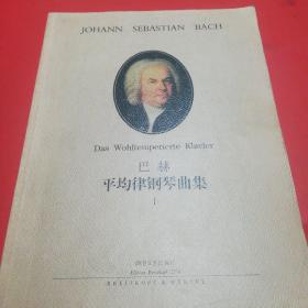 巴赫平均律钢琴曲集1