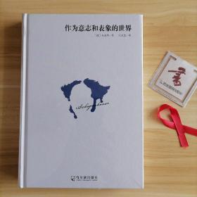 作为意志和表象的世界(台湾经典译本引进,叔本华文集)(精装)