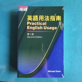 牛津英语用法指南 第二版(塑封95品,内全新)