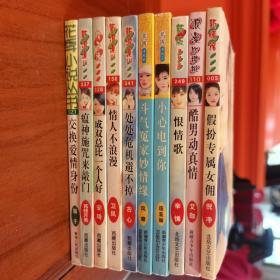小小说十本