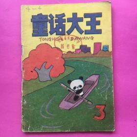 童话大王1985年第3期