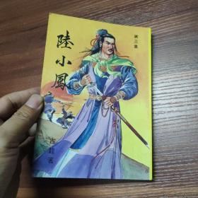 陆小凤-第三集-古龙小说专辑-繁体武侠小说