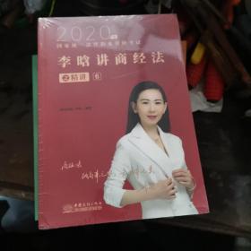 李昤讲商经法,之精讲(6)