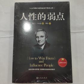 人性的弱点(完整全译本)how to win friends and influence peo