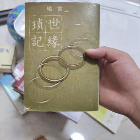 世缘琐记 (尔雅丛书28)