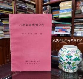 《心理咨询案例分析》张伯源、徐岫茹、苗苓/编著