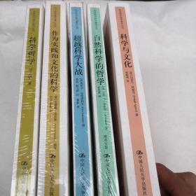 科学哲学基本著作丛书 ( 自然科学的哲学,超越科学大战,作为实践和文化的科学,科学与文化,科学哲学)5册合售   全新